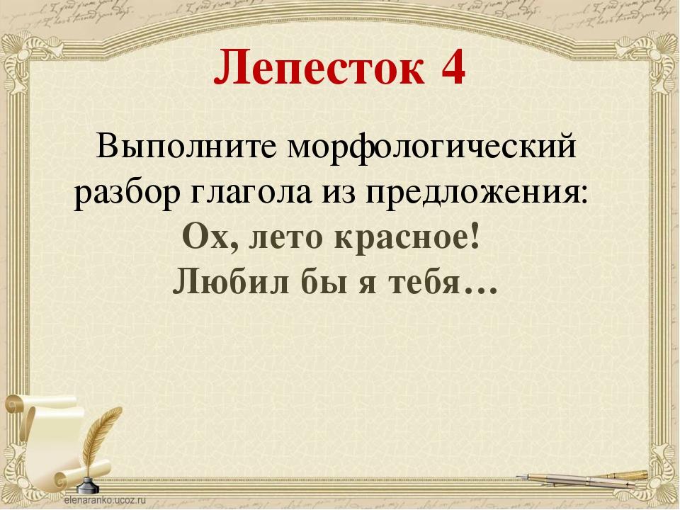 Лепесток 4 Выполните морфологический разбор глагола из предложения: Ох, лето...