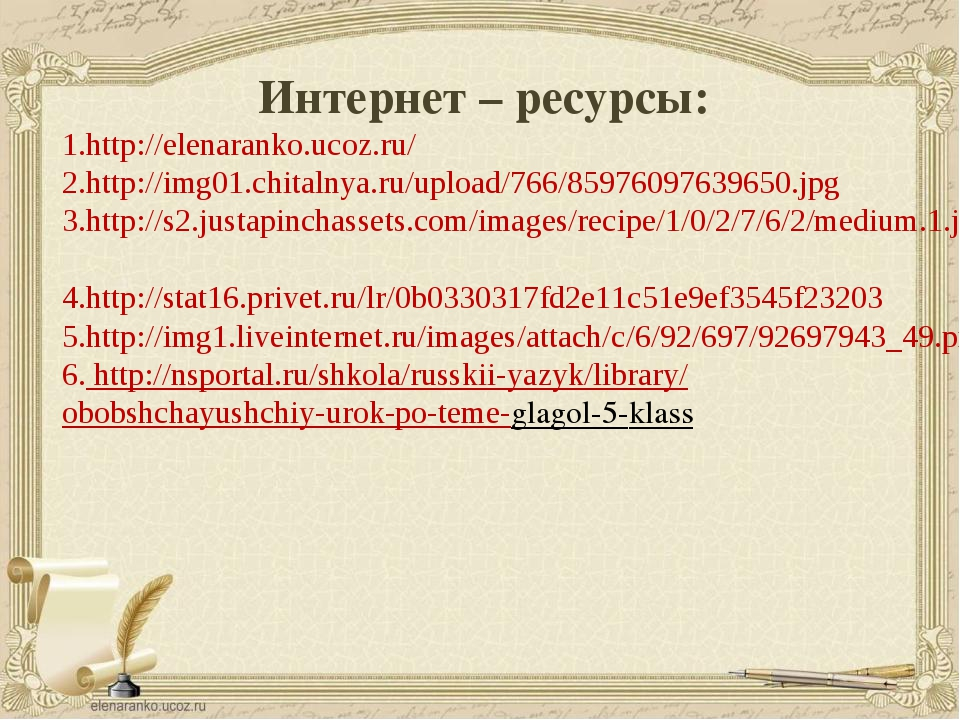 Интернет – ресурсы: http://elenaranko.ucoz.ru/ http://img01.chitalnya.ru/uplo...