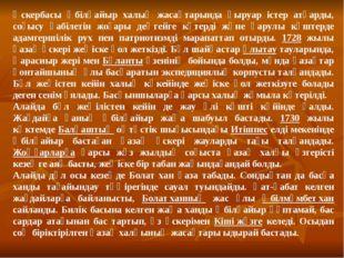 Әскербасы Әбілқайыр халық жасақтарында қыруар істер атқарды, соғысу қабілетін