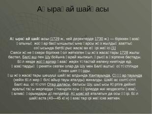 Аңырақай шайқасы Аңырақай шайқасы (1729 ж., кей деректерде 1730 ж.) — бірікке
