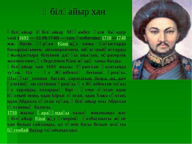 Әбілқайыр хан Әбілқайыр (Әбілқайыр Мұқамбет Ғази баһадур хан) (1693 — 12.08.1...