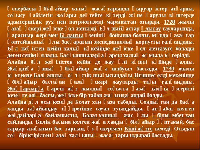 Әскербасы Әбілқайыр халық жасақтарында қыруар істер атқарды, соғысу қабілетін...