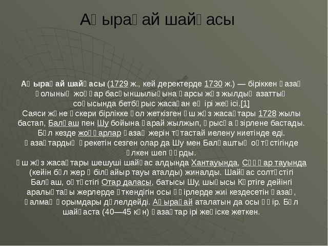 Аңырақай шайқасы Аңырақай шайқасы (1729 ж., кей деректерде 1730 ж.) — бірікке...