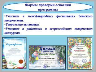 Участие в международных фестивалях детского творчества. Творческие выставки.