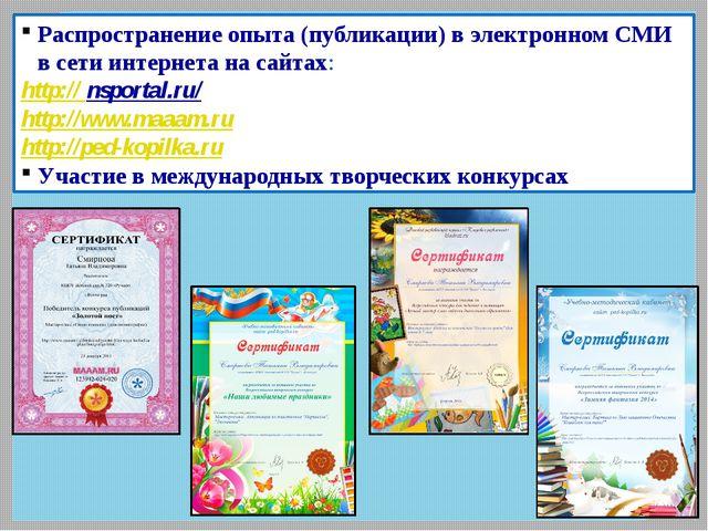 Распространение опыта (публикации) в электронном СМИ в сети интернета на сайт...