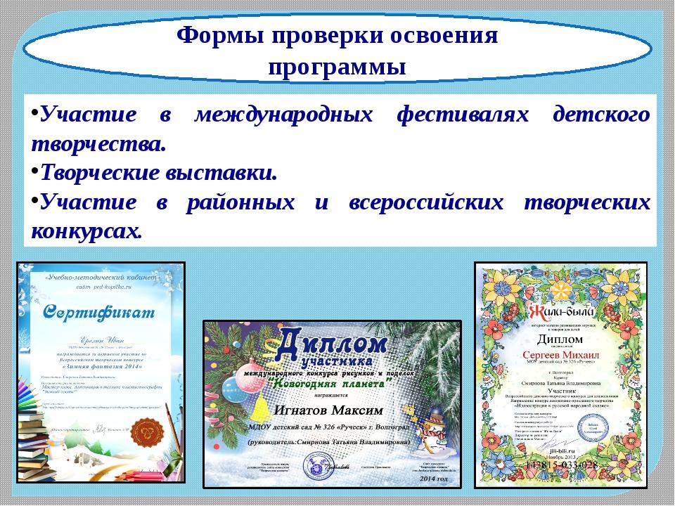 Участие в международных фестивалях детского творчества. Творческие выставки....