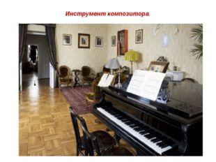 Инструмент композитора.