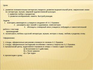 Цели: 1. развитие познавательных интересов учащихся, развитие выразительной р