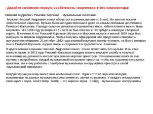 - Давайте запомним первую особенность творчества этого композитора: Николай А