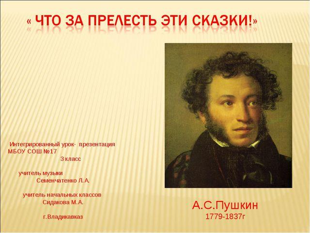 А.С.Пушкин 1779-1837г Интегрированный урок- презентация МБОУ СОШ №17 3 класс...