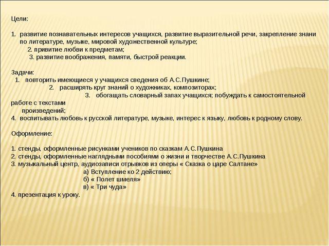 Цели: 1. развитие познавательных интересов учащихся, развитие выразительной р...
