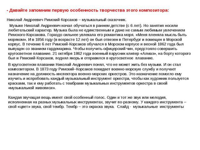 - Давайте запомним первую особенность творчества этого композитора: Николай А...