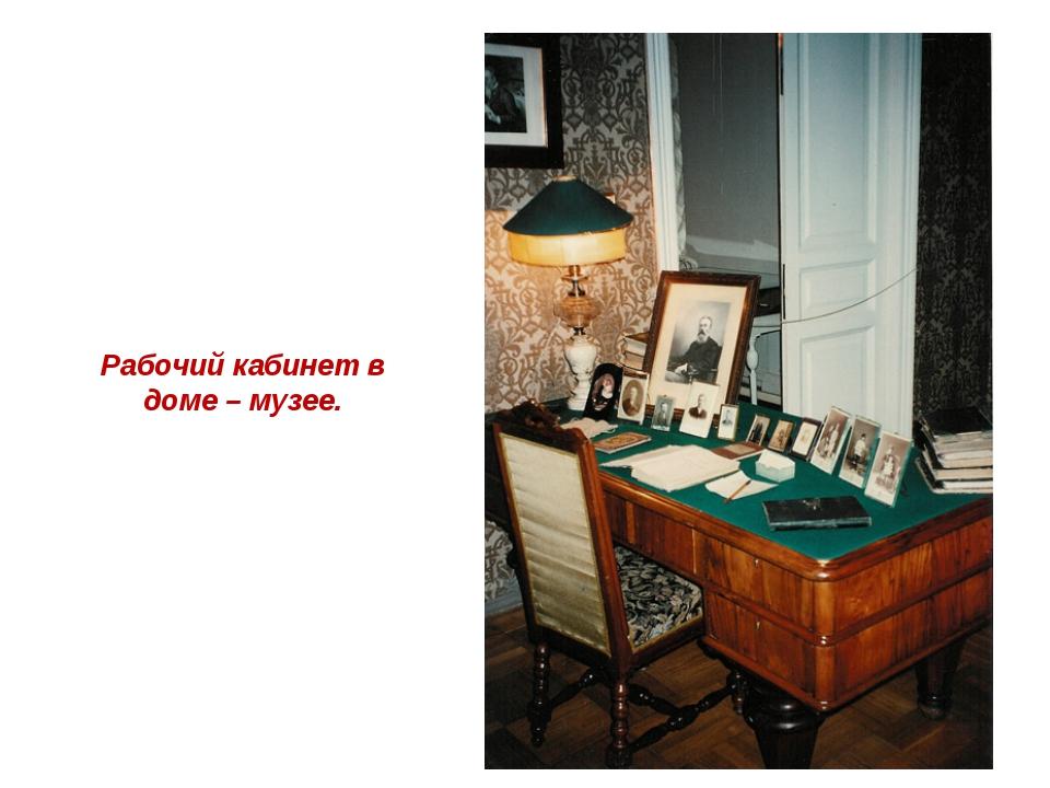 Рабочий кабинет в доме – музее.