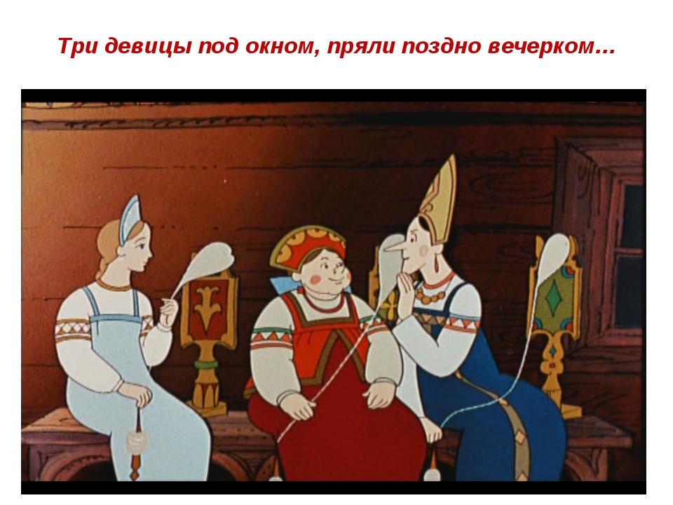 Три девицы под окном, пряли поздно вечерком… Н.А. Римский- Корсаков