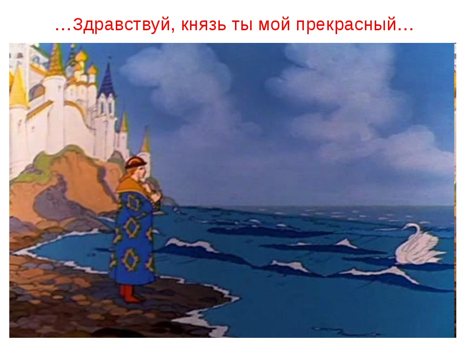 …Здравствуй, князь ты мой прекрасный…