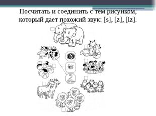 Посчитать и соединить с тем рисунком, который дает похожий звук: [s], [z], [i