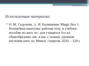 Используемые материалы: Н. М. Седунова, А. И. Калишевин. Magic Box 1. Волше6н