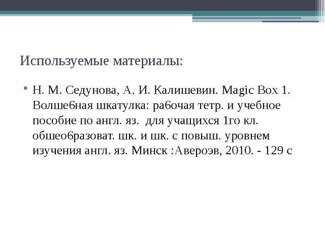Используемые материалы: Н. М. Седунова, А. И. Калишевин. Magic Box 1. Волше6н...