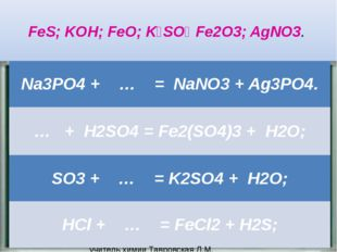 FeS; KOH; FeO; K₂SO₄ Fe2O3; AgNO3. учитель химии Тавровская Л.М. МОУ СОШ №11