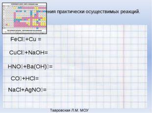 учитель химии Тавровская Л.М. МОУ СОШ №11 п. Новый Ургал Закончи уравнения пр