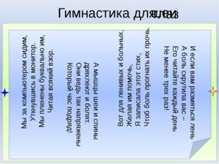 учитель химии Тавровская Л.М. МОУ СОШ №11 п. Новый Ургал Гимнастика для Мы за