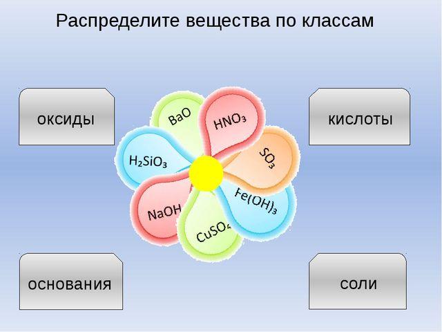 Распределите вещества по классам оксиды кислоты основания соли учитель химии...