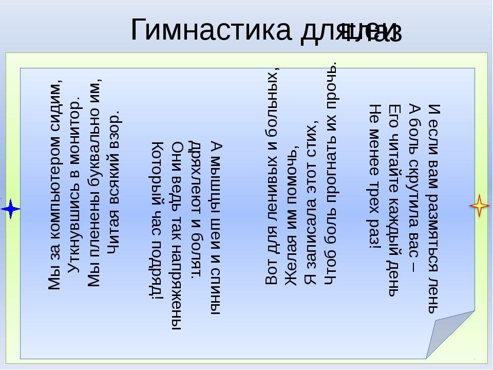 учитель химии Тавровская Л.М. МОУ СОШ №11 п. Новый Ургал Гимнастика для Мы за...