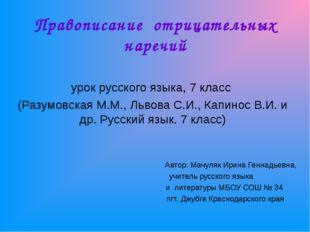 Правописание отрицательных наречий урок русского языка, 7 класс (Разумовская