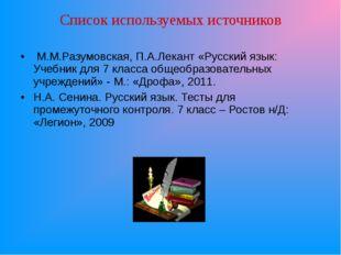 Список используемых источников М.М.Разумовская, П.А.Лекант «Русский язык: Уче