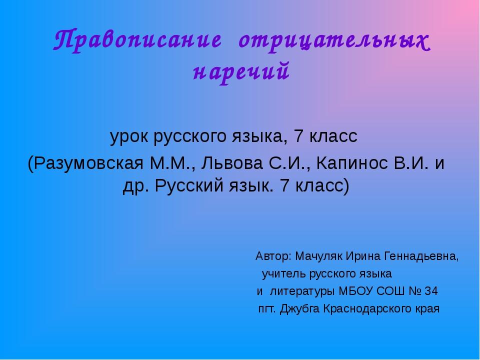 Правописание отрицательных наречий урок русского языка, 7 класс (Разумовская...