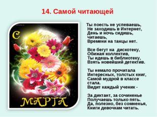 14. Самой читающей Ты поесть не успеваешь, Не заходишь в Интернет, День и ноч