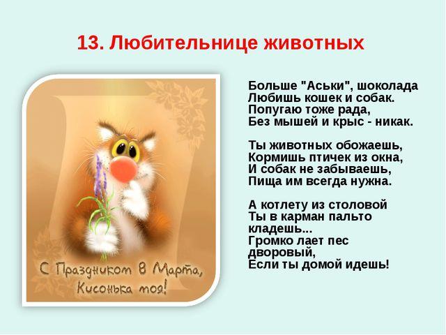 """13. Любительнице животных Больше """"Аськи"""", шоколада Любишь кошек и собак. Попу..."""
