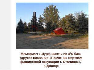 Мемориал «Шурф шахты №4/4-бис» (другое название «Памятник жертвам фашистской