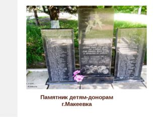 Памятник детям-донорам г.Макеевка