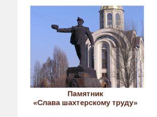 Памятник «Слава шахтерскому труду»