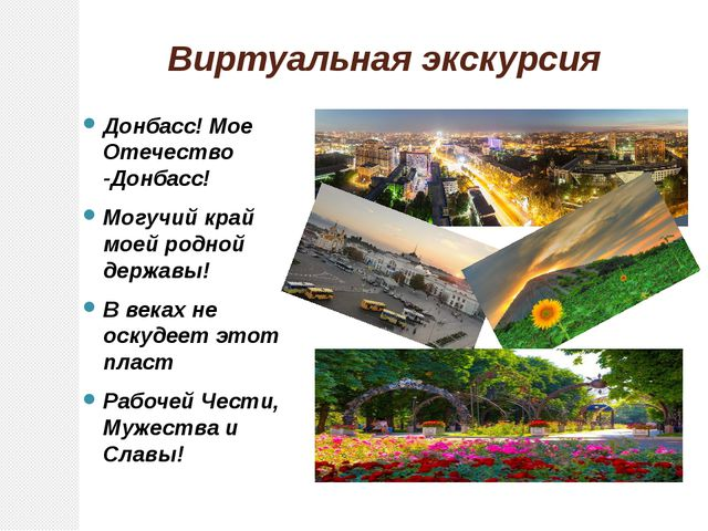 Виртуальная экскурсия Донбасс! Мое Отечество -Донбасс! Могучий край моей родн...