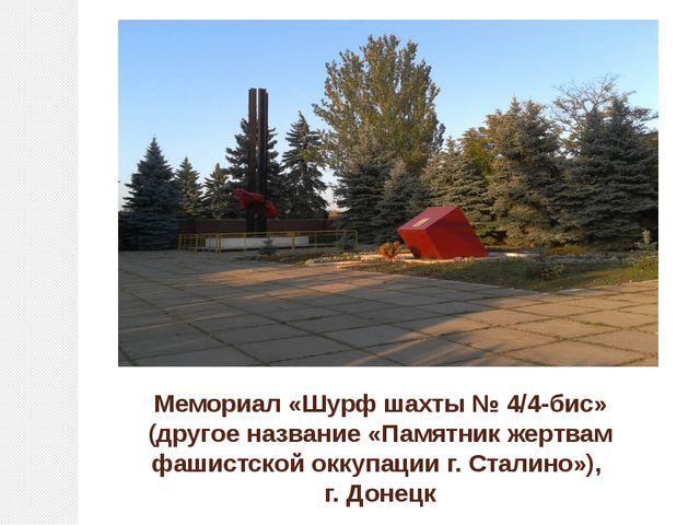 Мемориал «Шурф шахты №4/4-бис» (другое название «Памятник жертвам фашистской...