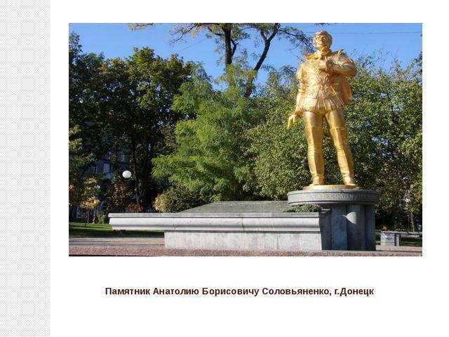 Памятник Анатолию Борисовичу Соловьяненко, г.Донецк