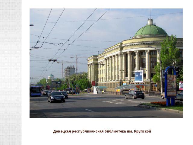 Донецкая республиканская библиотека им. Крупской