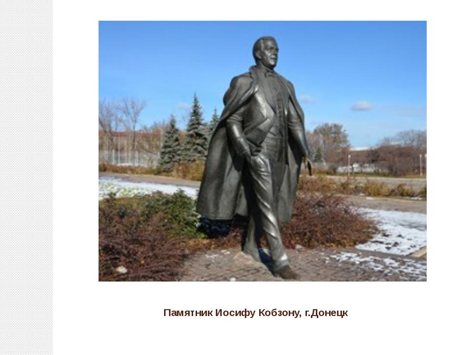 Памятник Иосифу Кобзону, г.Донецк