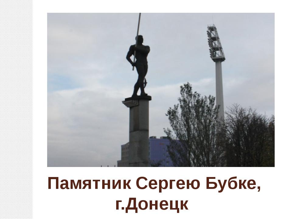 Памятник Сергею Бубке, г.Донецк