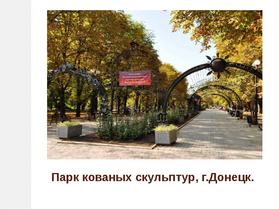 Парк кованых скульптур, г.Донецк.