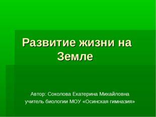 Развитие жизни на Земле Автор: Соколова Екатерина Михайловна учитель биологии