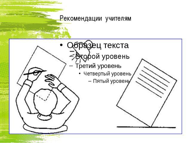 Рекомендации учителям