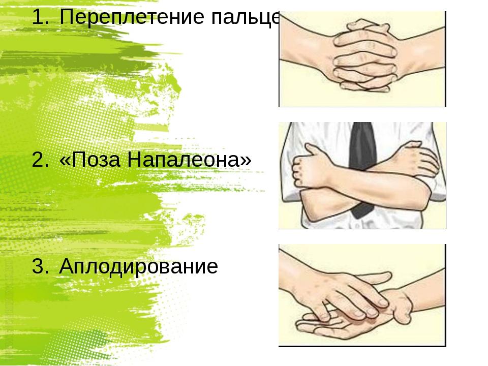 Переплетение пальцев «Поза Напалеона» Аплодирование