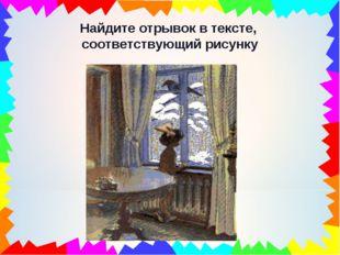 Найдите отрывок в тексте, соответствующий рисунку