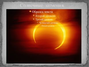 Солнечные затмения.