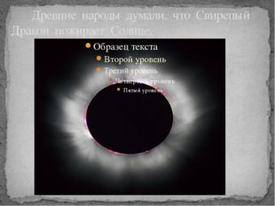 Древние народы думали, что Свирепый Дракон пожирает Солнце.