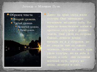 Давно на краю света жили селутры. Они занимались изучением звёздного неба. Н