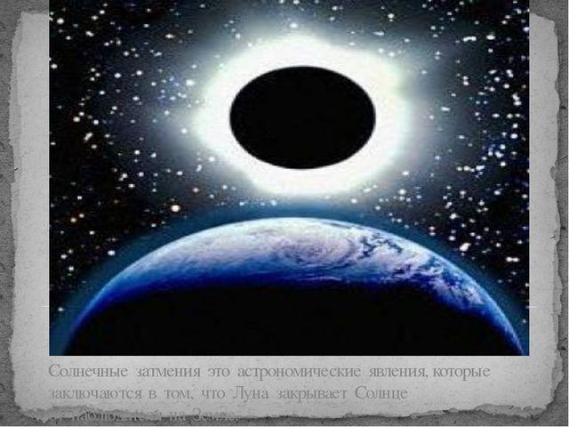 Солнечные затмения это астрономические явления, которые заключаются в том, чт...